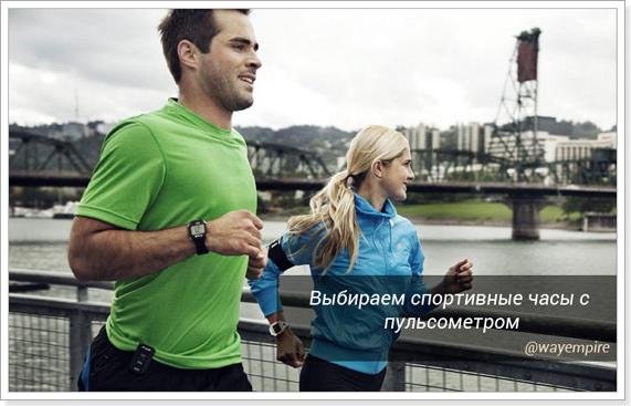 Как узнать время спортивными часами?
